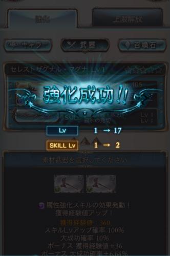 【グラブル】SSR武器でおすすめなスキル上げ方法
